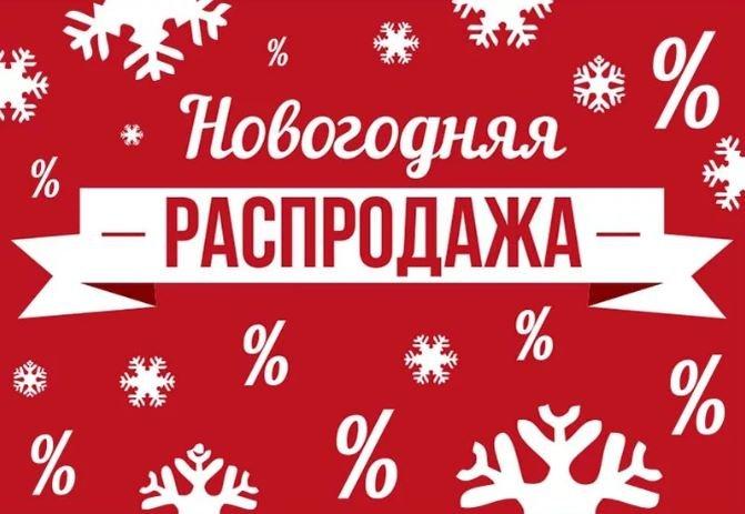 Скидки в магазинах и универмагах Минска в декабре 2019 года