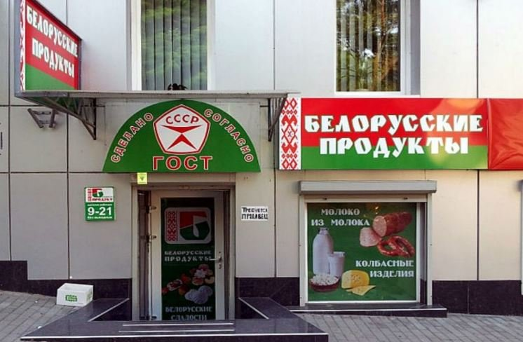 Беларусь и Россия договорились о поставках продовольствия