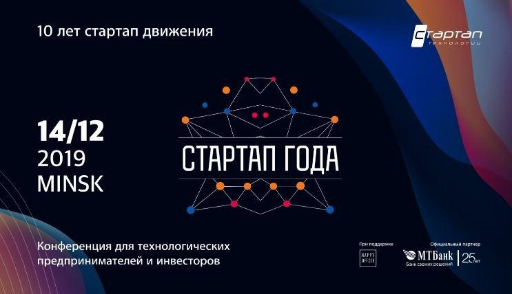 Эксперты из Силиконовой долины ЕС и России соберутся в Минск