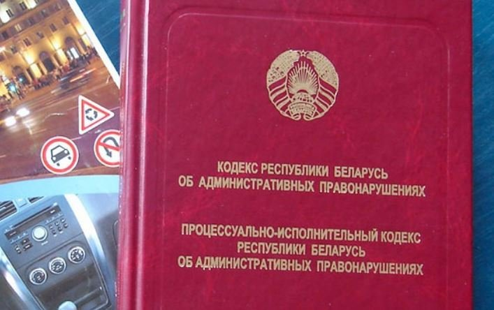 В Беларуси подготовили новые проекты кодексов КоАП и ПиКоАП