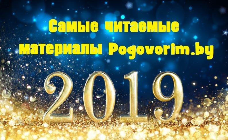 Самые читаемые материалы Pogovorim.by за 2019 год