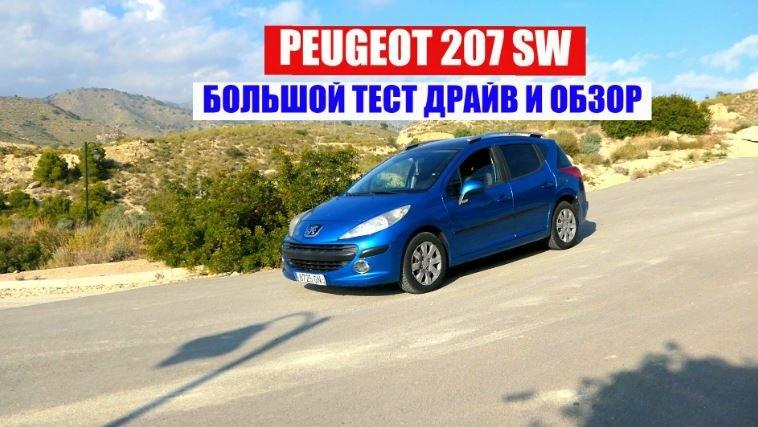 Тест-драйв Peugeot 207