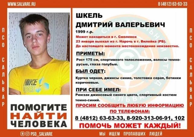 В Беларуси ищут пропавшего парня из Смоленска