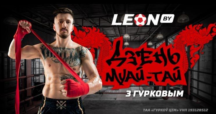 Чемпион Беларуси по тайскому боксу Виталий Гурков проведет открытую тренировку