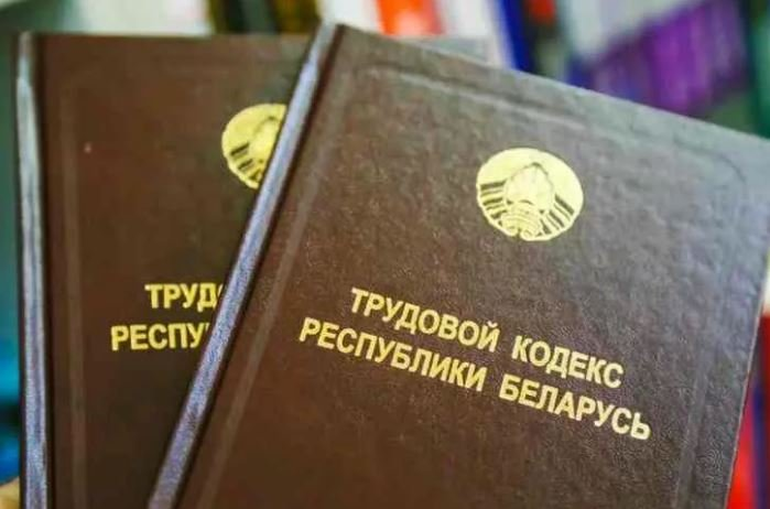 В Беларуси вступил в силу новый Трудовой кодекс