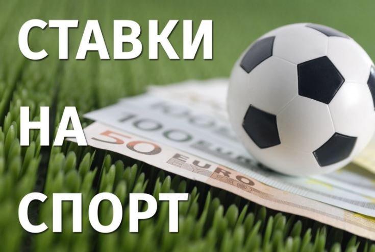 коэффициенты ставки, футбол, стратегии, советы по ставкам на спорт