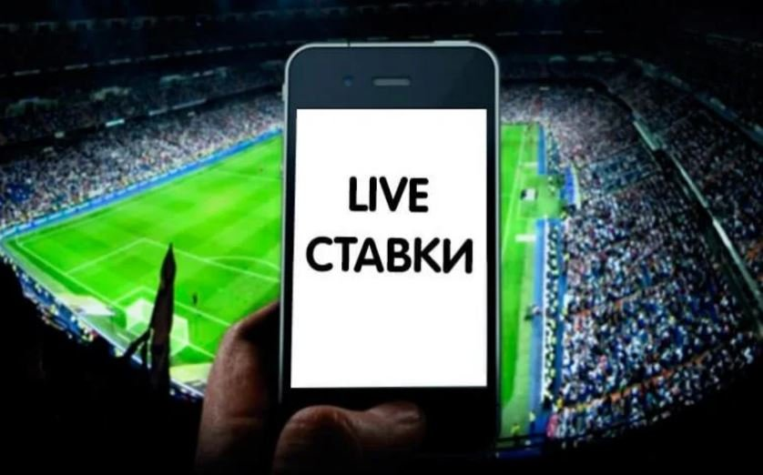 ставки онлайн, live, стратегии, советы, ставки на спорт, букмекеры
