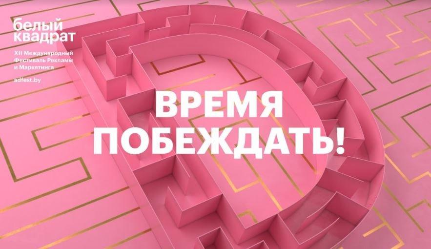 БЕЛЫЙ КВАДРАТ объявил о переносе сроков проведения фестиваля