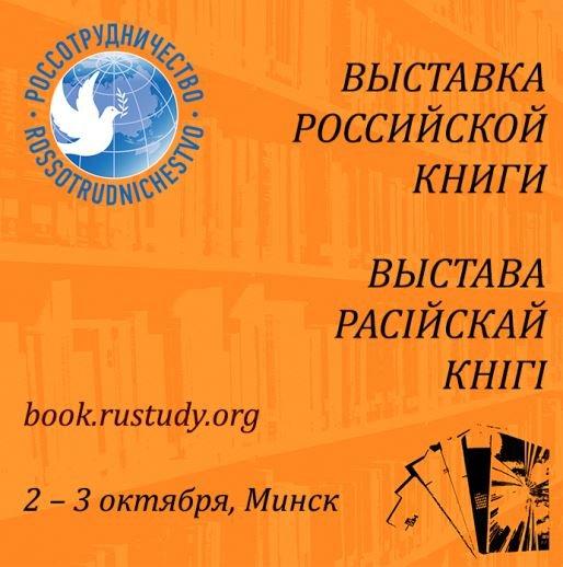 Выставка российской книги в Минске