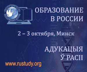 Выставка «Образование в России»2 - 3 октября в Минске