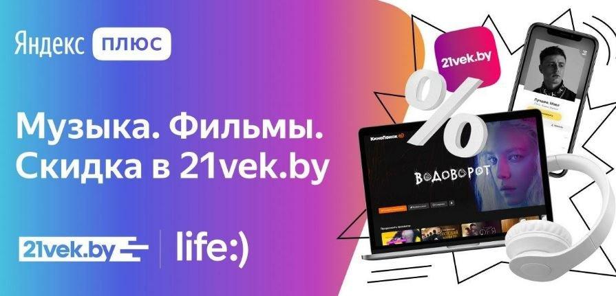 Белорусские компании присоединились к подписке Яндекс.Плюс