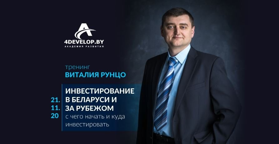 Тренинг «Инвестирование в Беларуси и за рубежом» Виталия Рунцо
