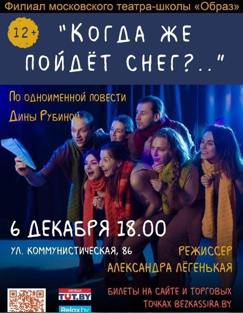 Спектакль «Когда же пойдет снег?..» в КДЦ «Дом Москвы» 6 декабря в 18:00