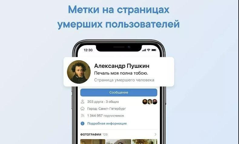 «ВКонтакте» будет помечать страницы умерших пользователей