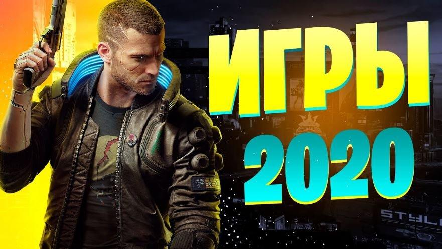 Названы лучшие компьютерные игры 2020 года