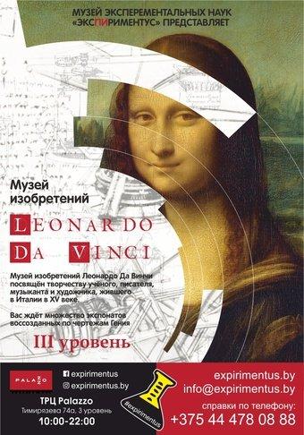 Музей изобретений Леонардо да Винчи