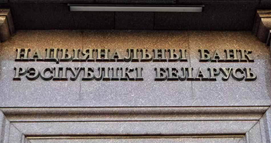 Нацбанк Беларуси опроверг информацию о введении единой валюты с РФ