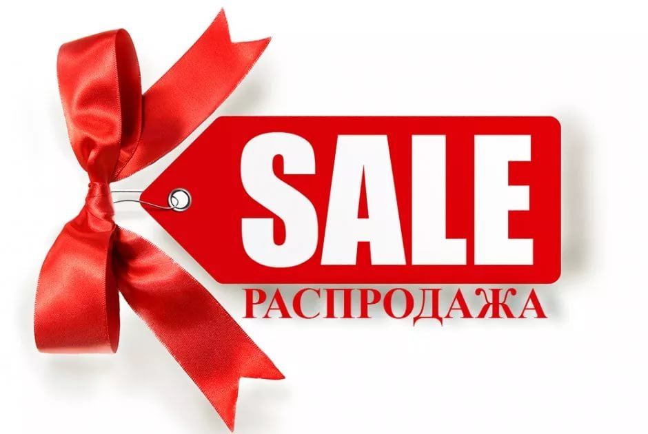 Обзор выгодных скидок и распродаж в магазинах Минска на 12 февраля