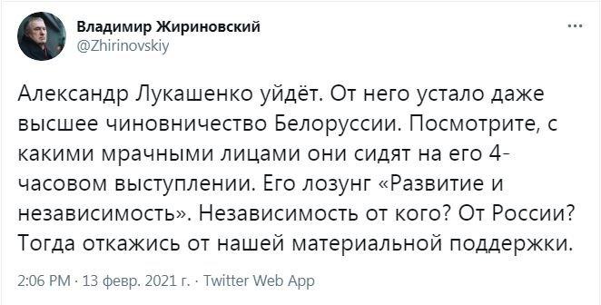 Жириновский резко высказался об уходе Лукашенко с поста президента