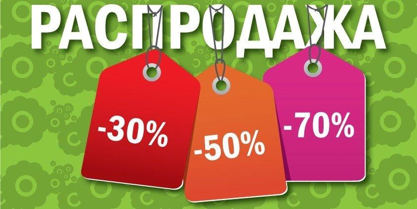 Скидки в магазинах Минска на 25 февраля