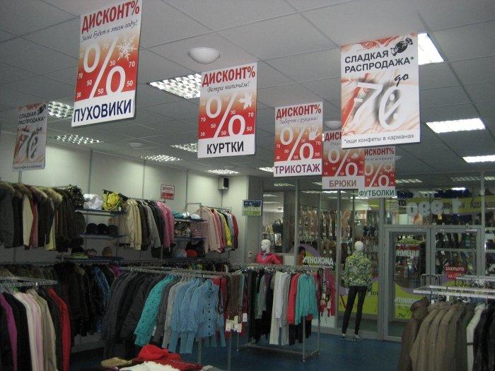 Обзор распродаж и акций в магазинах Минска на 25 марта