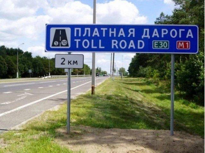 Еще 3 участка дорог станут платными в Беларуси