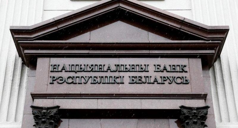 Нацбанк Беларуси запустил сервис для регистрации валютных договоров