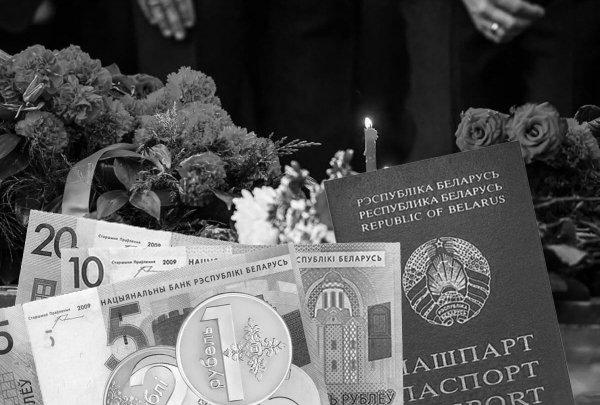 В Беларуси сократили размер пособия на погребение