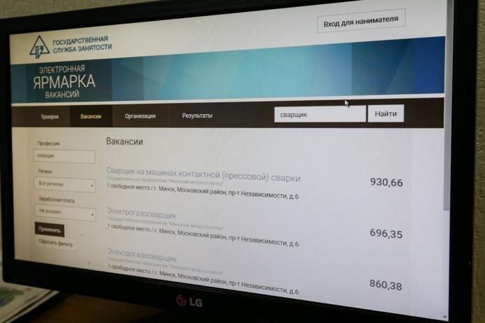 Более 500 рабочих мест будет предложено на ярмарке вакансий в Минске 13 мая