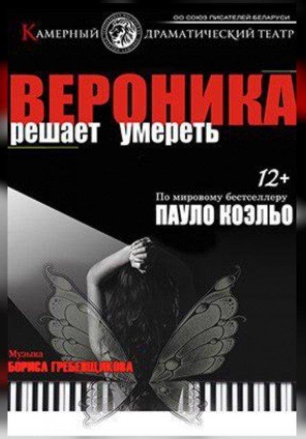 Спектакль «Вероника решает умереть» в Доме Литератора с 15 июля по 17 ноября