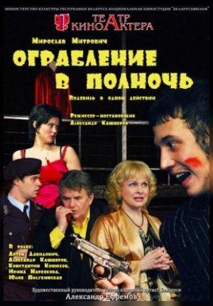 Спектакль Ограбление в полночь в Театр-студии Киноактера