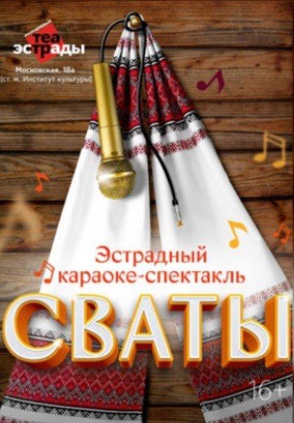 Спектакль Сваты в Молодежном театре эстрады