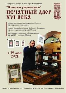 Экспозиция «Печатный двор XVI века»