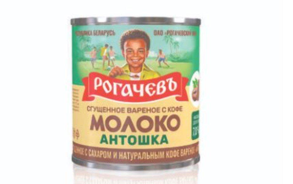 Рогачевский МКК поместил на упаковку сгущенки фото темнокожего мальчика